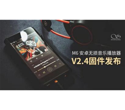 山灵M6安卓无损音乐播放器,V2.4固件发布。